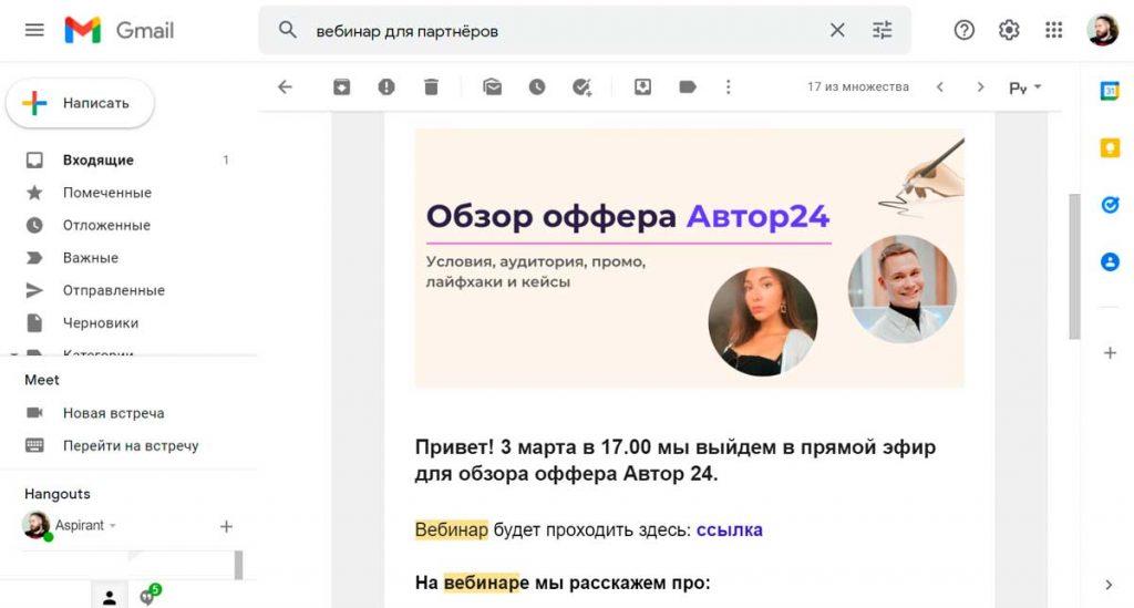 Вебинар для вебмастеров от Edugram (пример)
