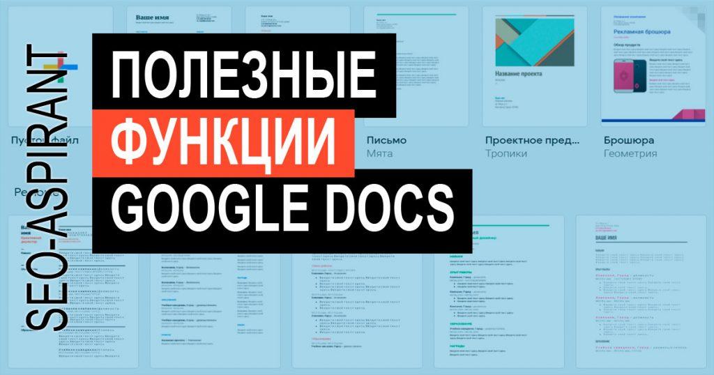 7 малоизвестных функций Google Docs, которые сэкономят вам кучу времени