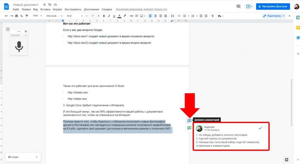 Комментарии в Google Docs