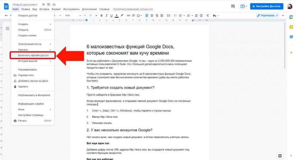 Как включить офлайн-доступ в Google Docs