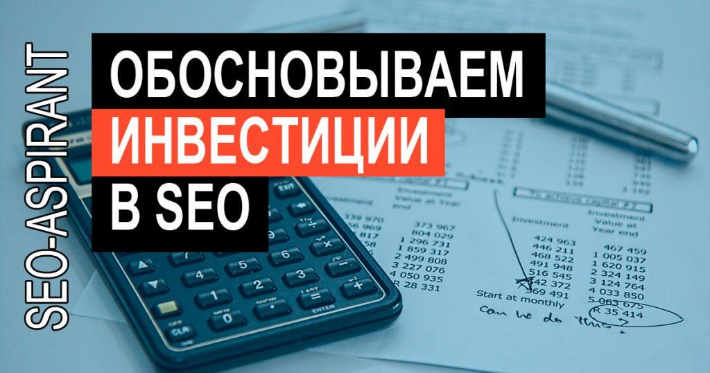 Как с помощью опросов убедить клиентов инвестировать в SEO